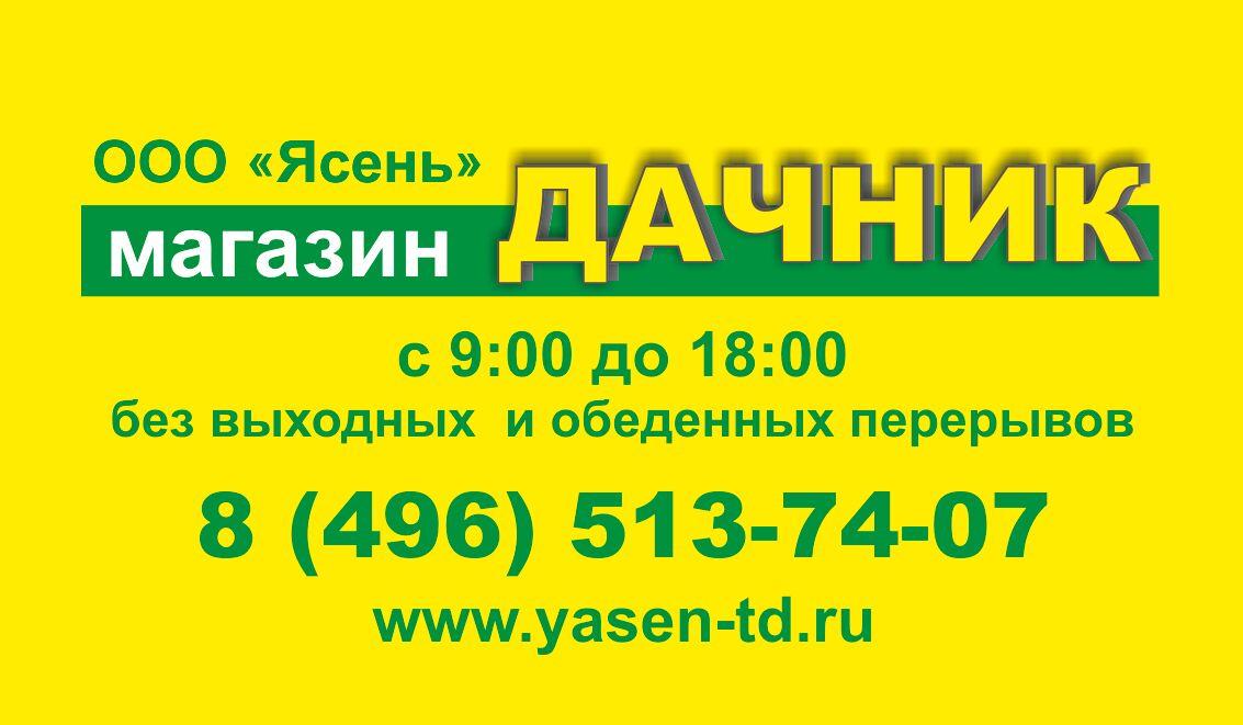 Магазин стройматериалов Yasen-TD.ru - О магазине: http://www.yasen-td.ru/